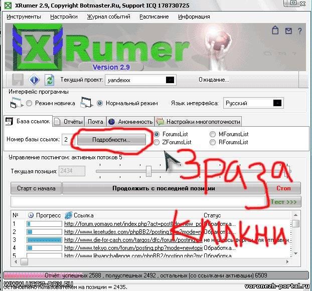 Скачать бесплатно xrumer 3.0 gold edition как поставить сервер майнкрафт на хостинг ds-host